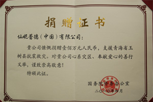 Sunrider China Supports the Qinghai Disaster Relief Fund ...