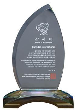 Placa de agradecimiento del Festival internacional de cine infantil de